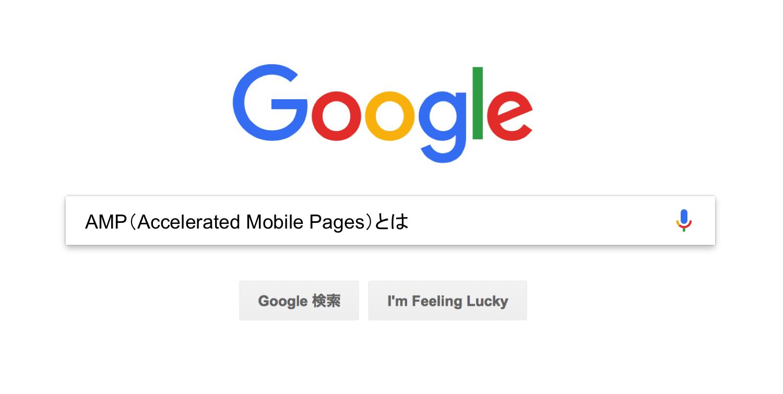 グーグルのampとは