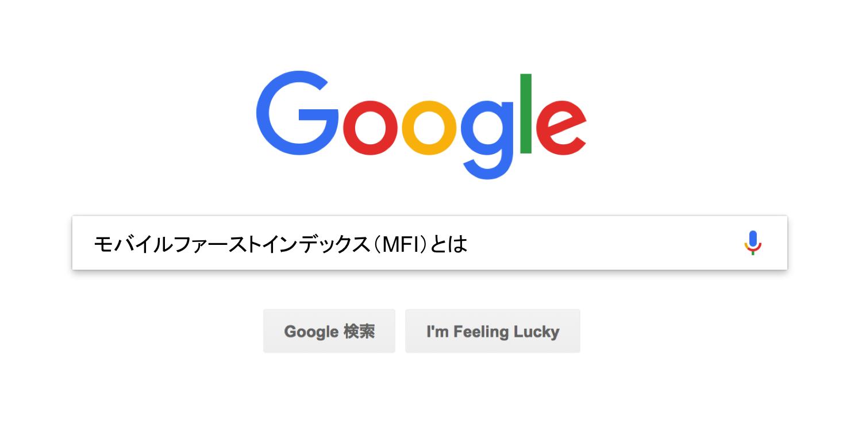 MFI(モバイルファーストインデックス)とは
