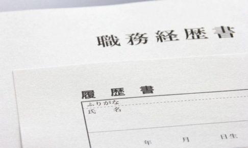 職務経歴書の書き方を見本付で解説【テンプレート(フォーマット)付】
