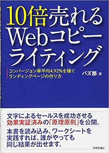 10倍売れるWebコピーライティング