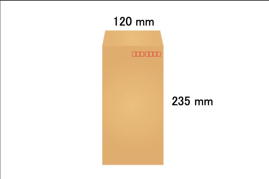 長形3号の封筒サイズ
