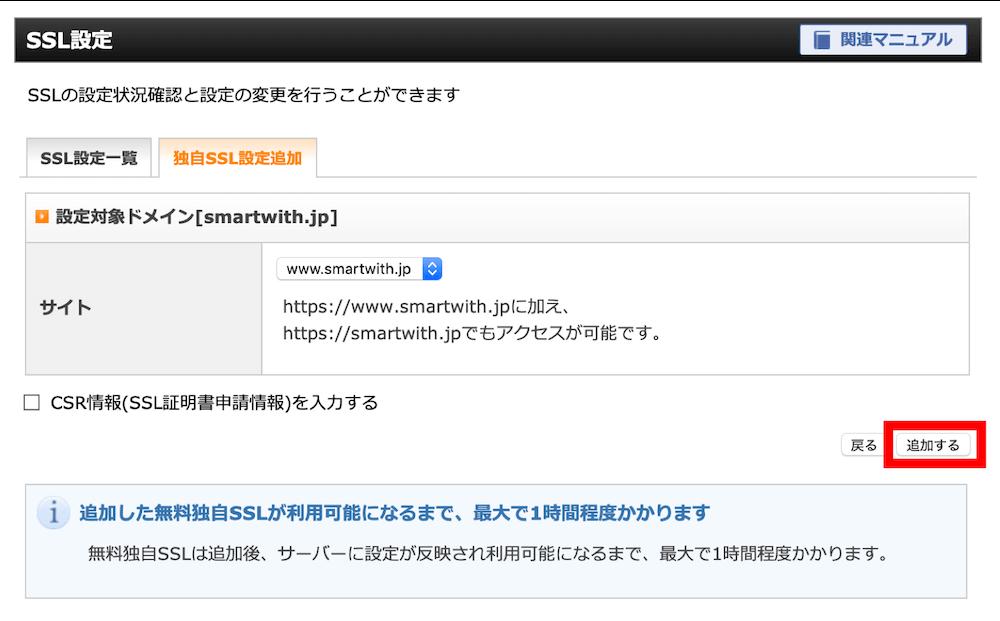 エックスーサーバーのSSL設定