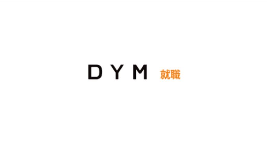 DYM就職の評判と特徴