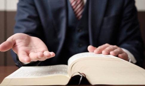 退職交渉でトラブルが起きたら地獄…【ケース別の対処法】
