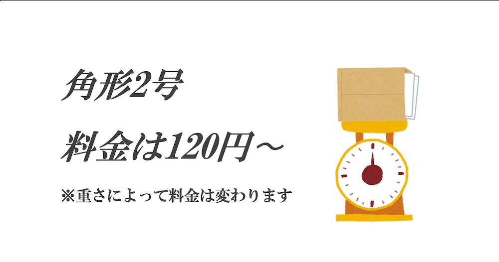 角形2号の切手代(郵便料金)