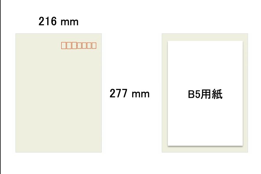 角形3号の封筒サイズ