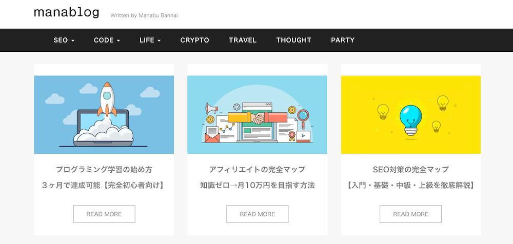 manablogのトップページ