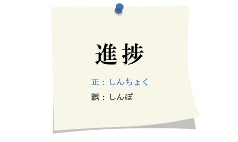「進捗」の読み方はしんちょく?しんぽ?【使い方と意味を解説】