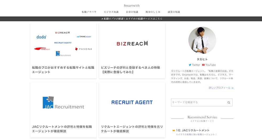 Smartwithのトップページ