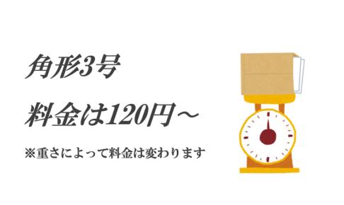 角形3号の切手代(郵便料金)