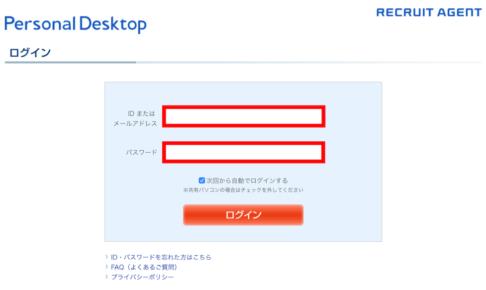 【元リクが解説】リクルートエージェントのログイン方法とできない場合の対処法
