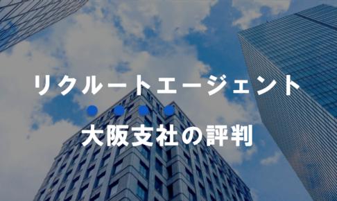 リクルートエージェント大阪支社の評判【求人特性や面談ポイントについて解説】
