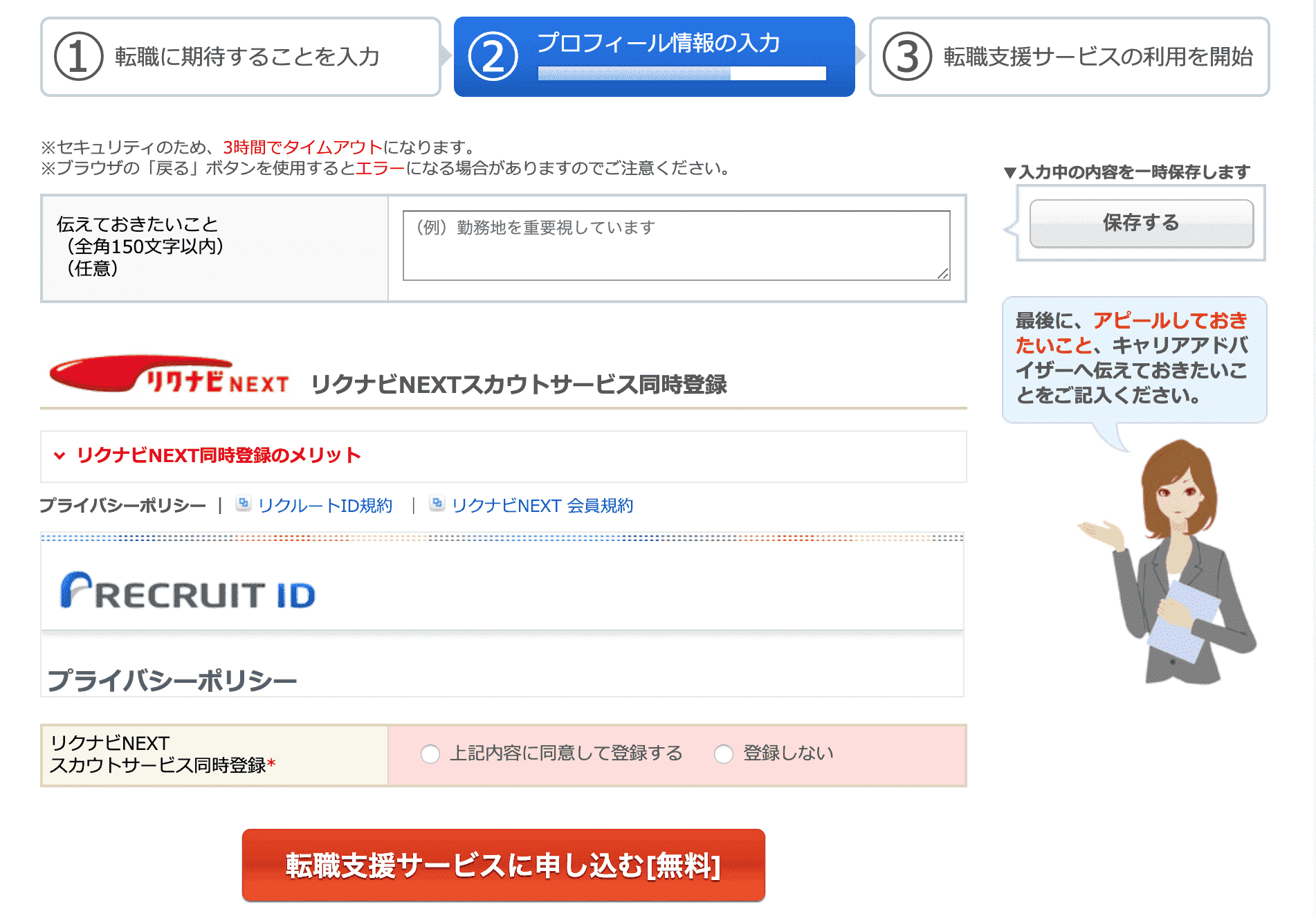 リクルートエージェントのPC登録画面