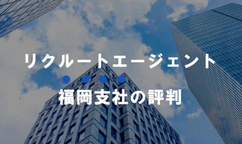 リクルートエージェント福岡支社の評判【求人特性や面談ポイントについて解説】
