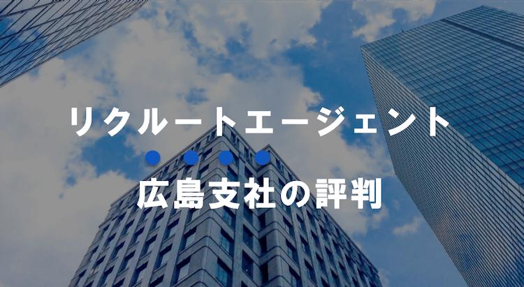 リクルートエージェント広島支社の評判