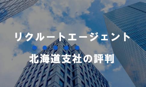 リクルートエージェント北海道支社(札幌)の概要【求人特性や面談ポイントについて解説】