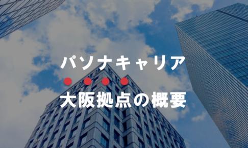 パソナキャリア大阪拠点の概要