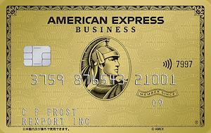 アメックスゴールドビジネスカード
