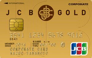 JCB法人ゴールドカード