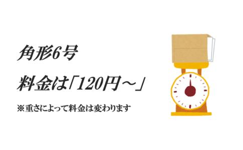 角形6号の切手代(郵便料金)