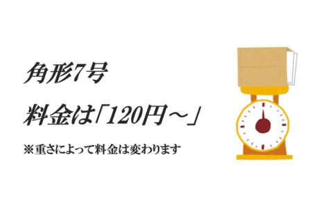 角形7号の切手代(郵便料金)