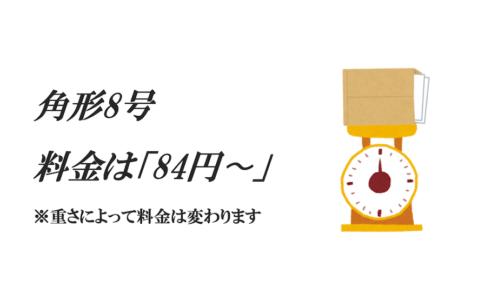 角形8号の切手代(郵便料金)
