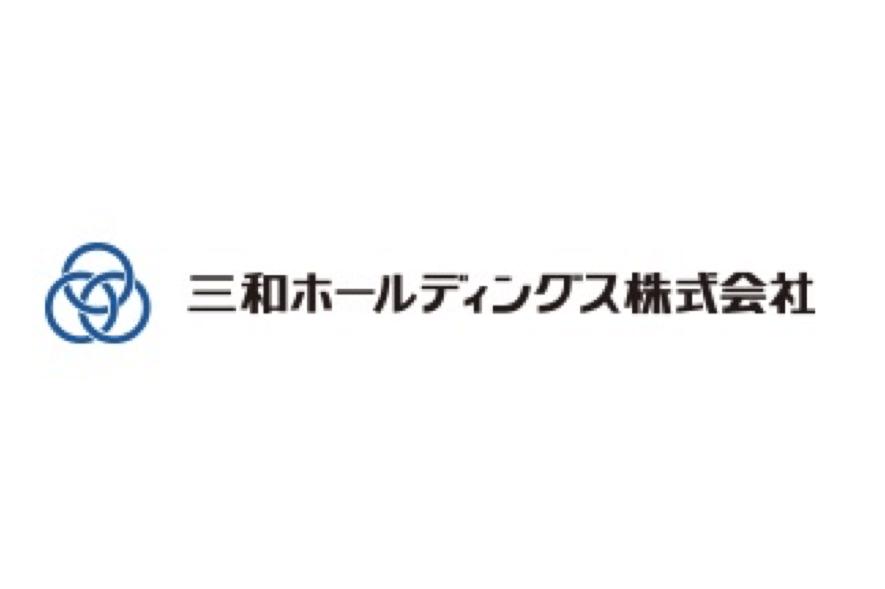 三和ホールディングスのロゴ